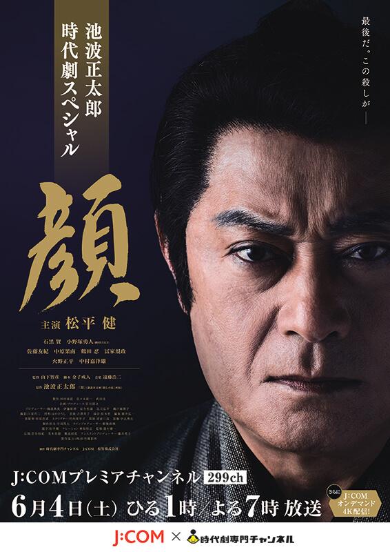 池波正太郎時代劇スペシャル『顔』