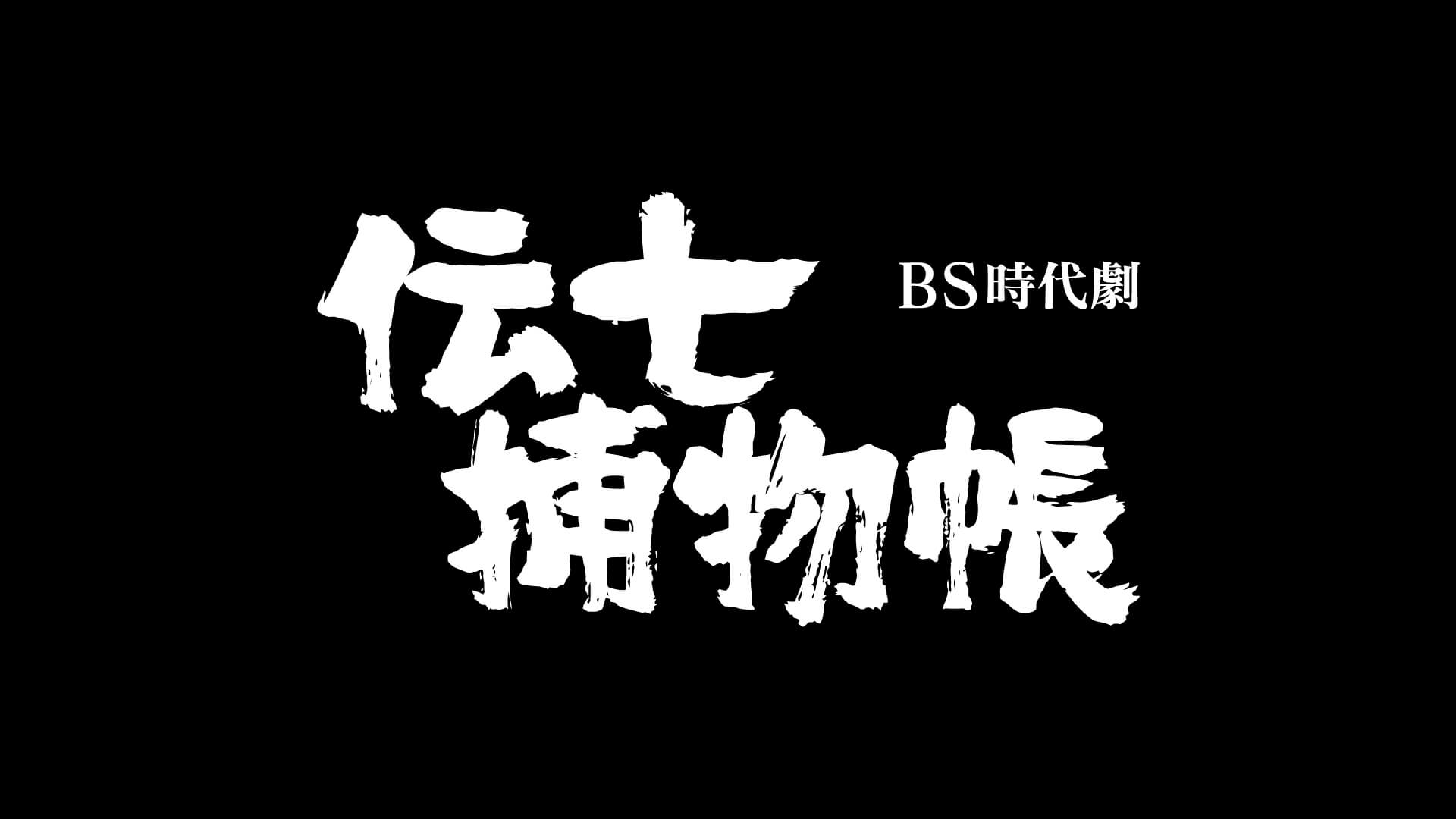 BS時代劇 『伝七捕物帳』