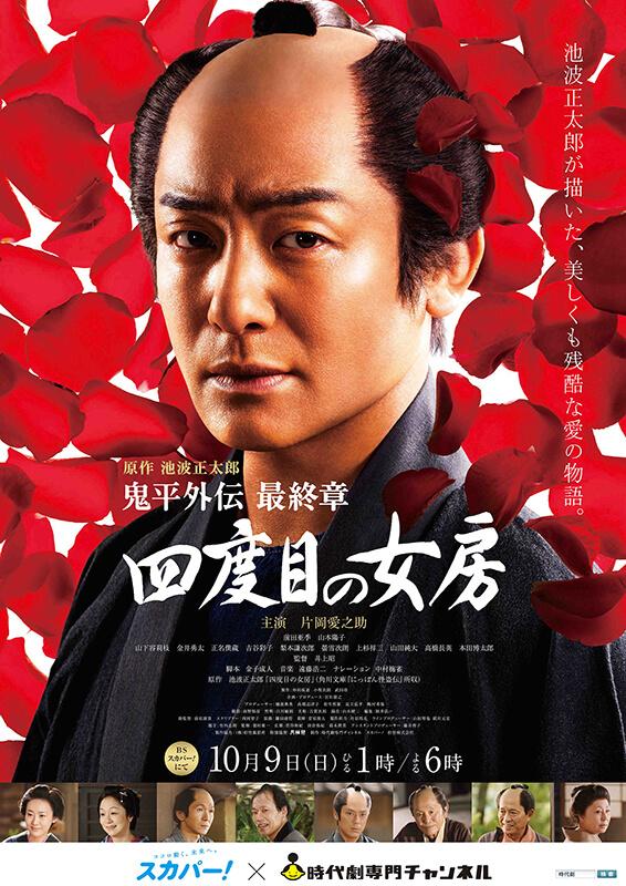 ONIHEI-GAIDEN SAISHUSHO『YODOME NO NYOUBOU』
