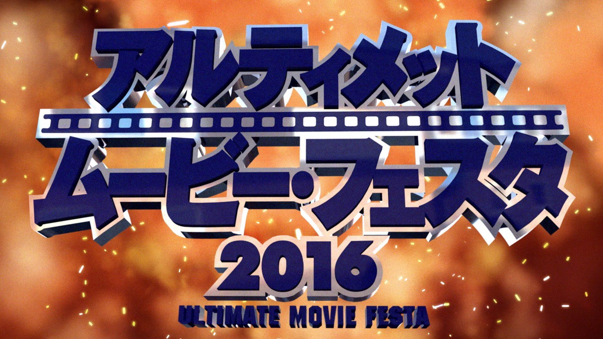 Ultimate Movie Fest 2016