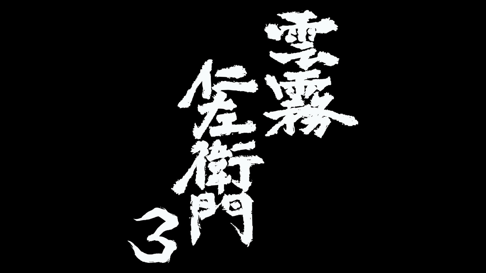 BS時代劇 『雲霧仁左衛門3』