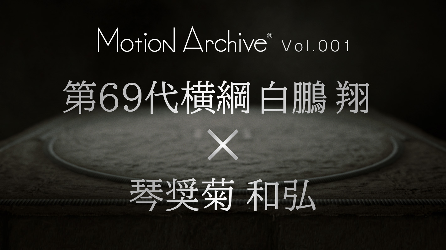 Motion Archive® vol.001 第69代横綱 白鵬 翔 × 琴奨菊 和弘