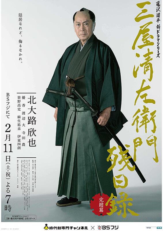 藤沢周平 新ドラマシリーズ   三屋清左衛門残日録 完結篇