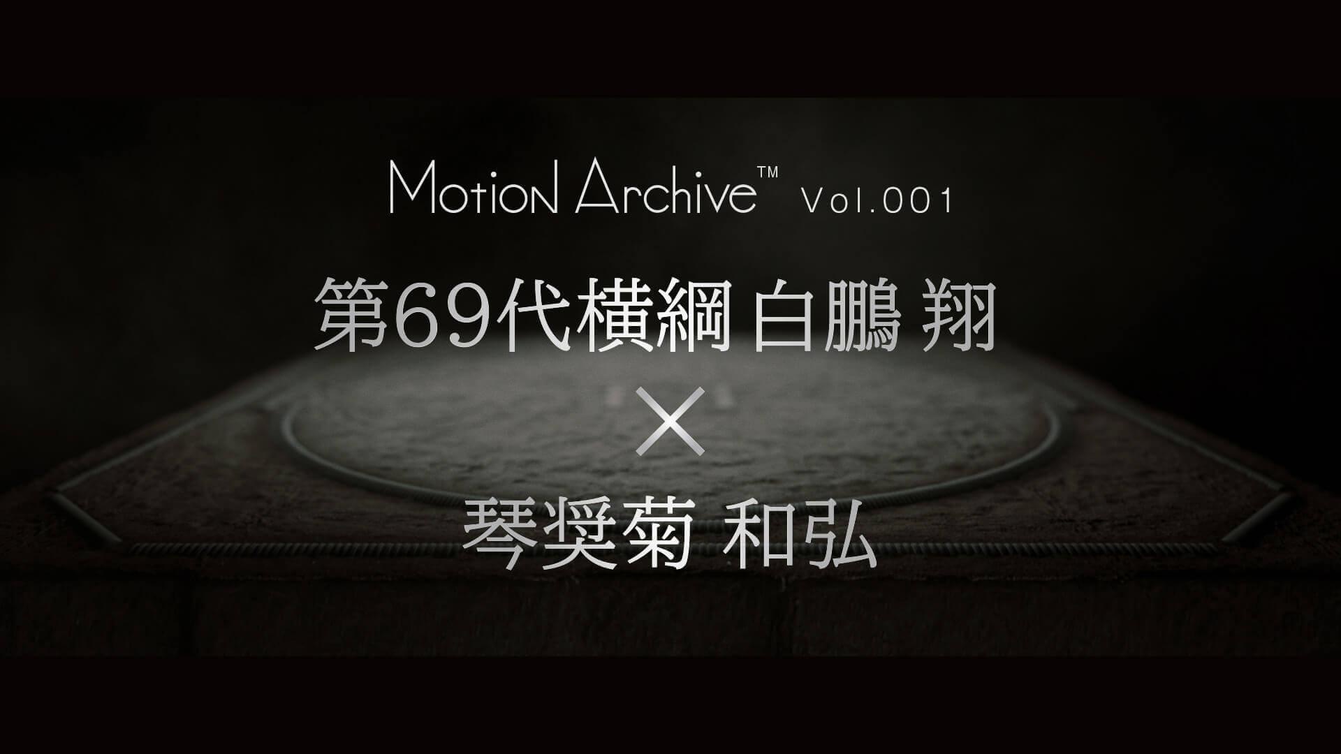 Motion Archive™ vol.001 第69代横綱 白鵬 翔 × 琴奨菊 和弘
