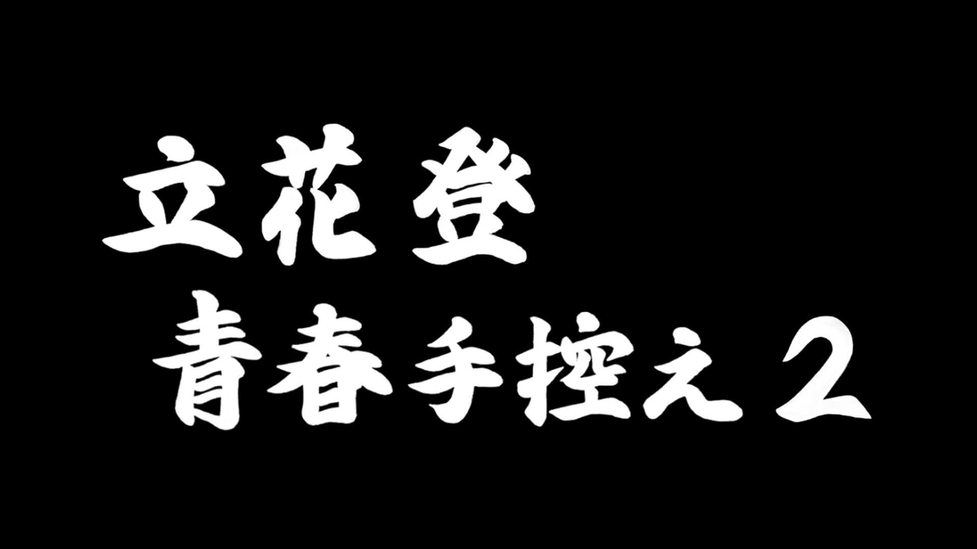 BS JIDAIGEKI 『TACHIBANA NOBORU SEISHUN TEHIKAE 2』