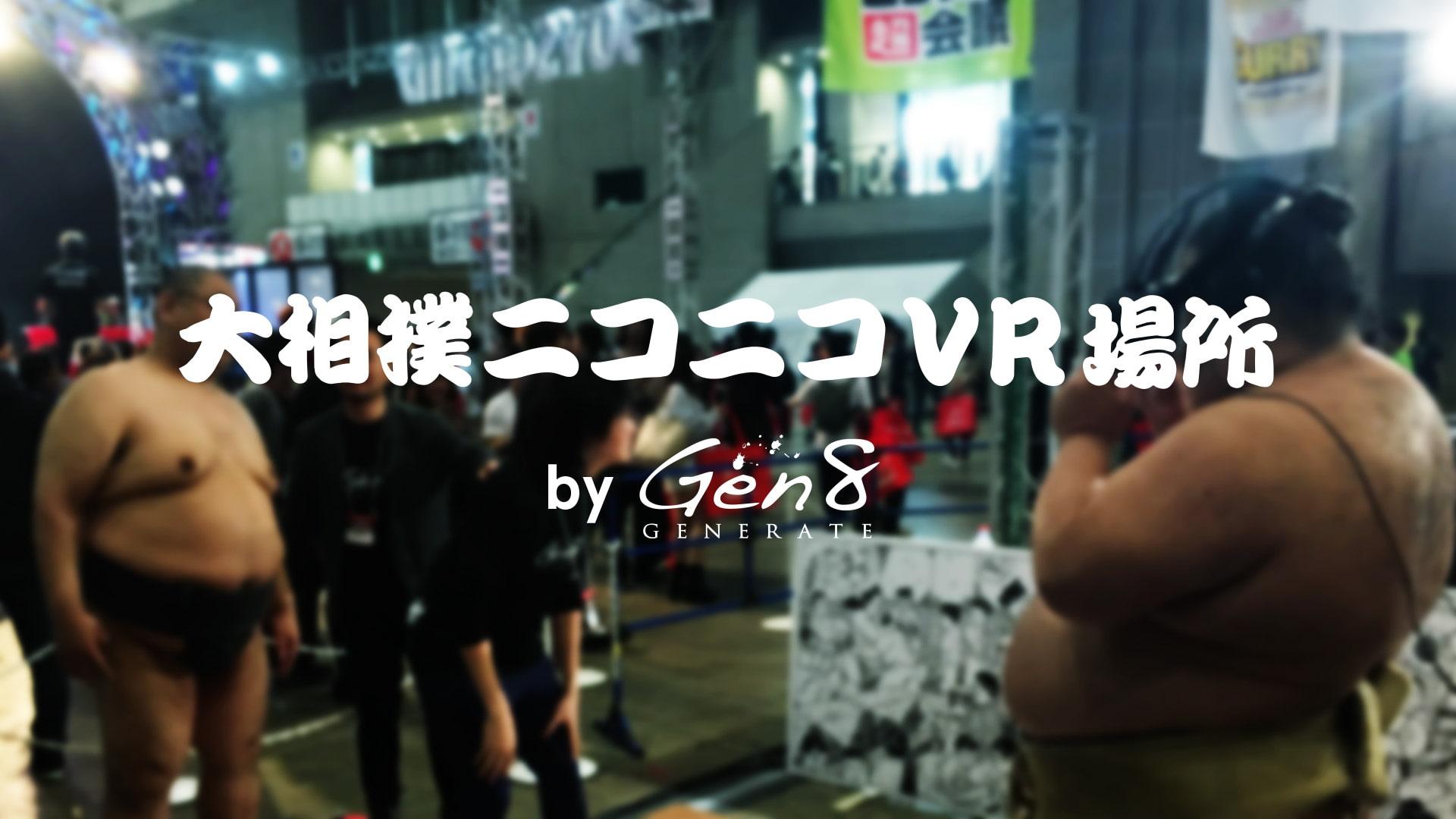 大相撲ニコニコVR場所 by Gen8-GENERATE-