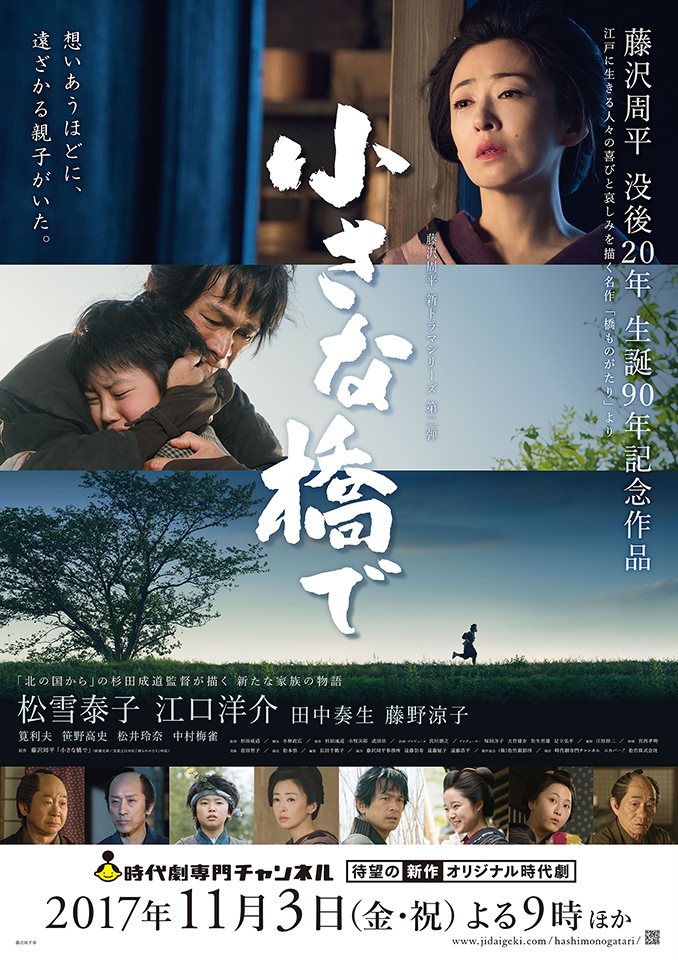 SHUHEI FUJISAWA, SHIN DRAMA SERIES (2nd),  HASHI-MONOGATARI『CHIISANA-HASHI-DE』