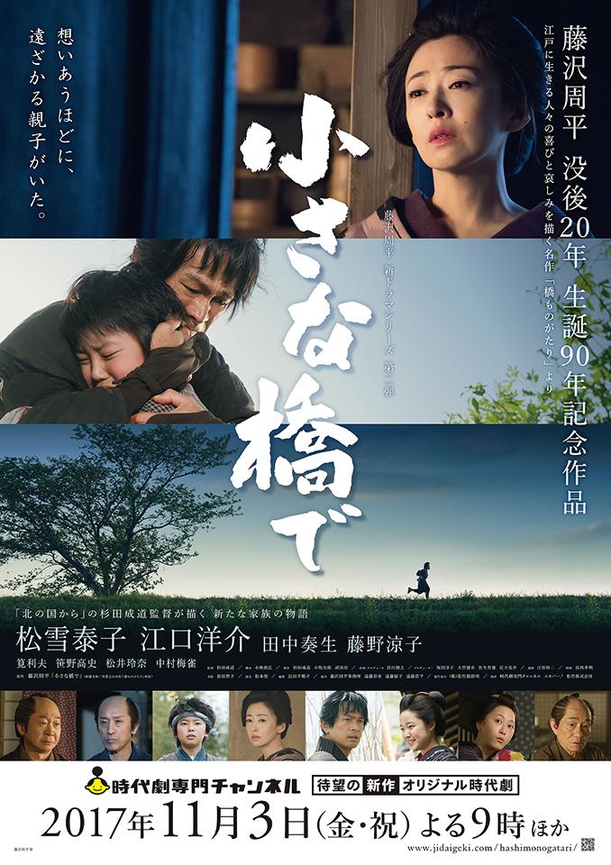 藤沢周平 新ドラマシリーズ 第二弾  橋ものがたり『小さな橋で』