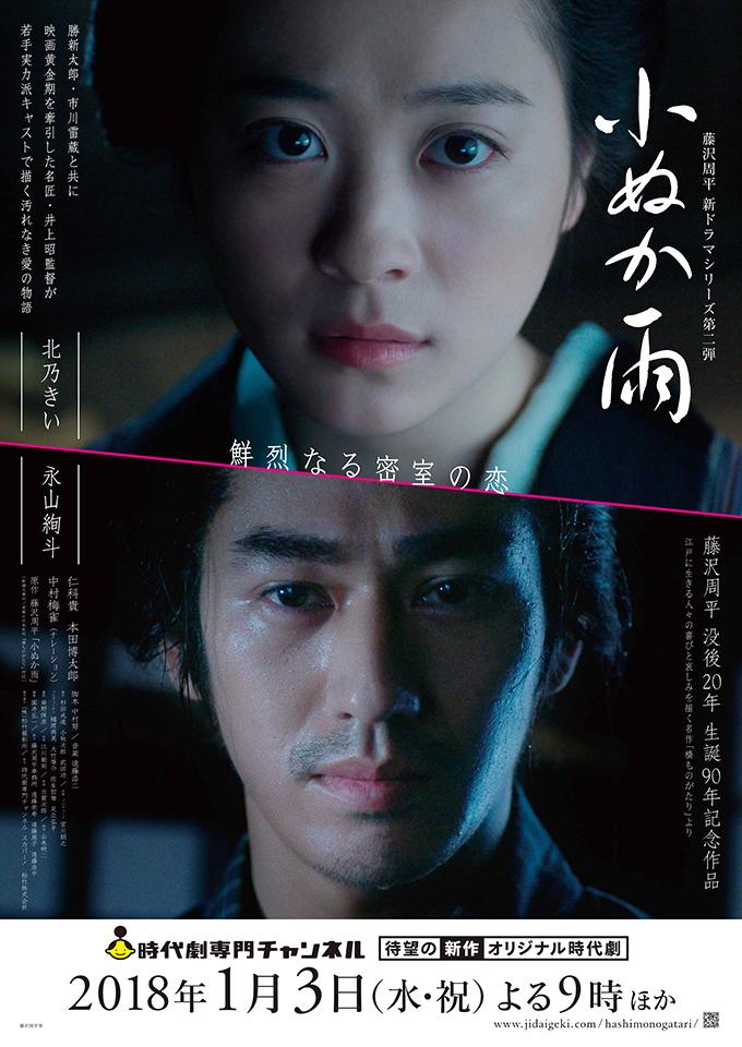 藤沢周平 新ドラマシリーズ 第二弾  橋ものがたり『小ぬか雨』