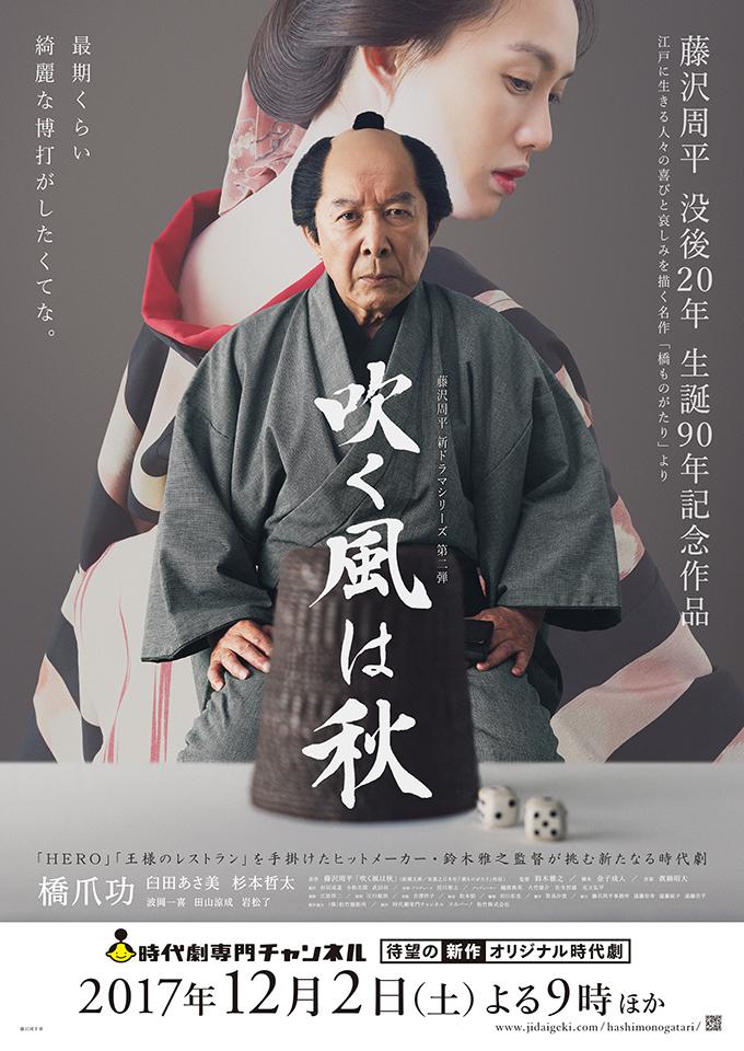 SHUHEI FUJISAWA, SHIN DRAMA SERIES (2nd),  HASHI-MONOGATARI『FUKUKAZE-HA-AKI』