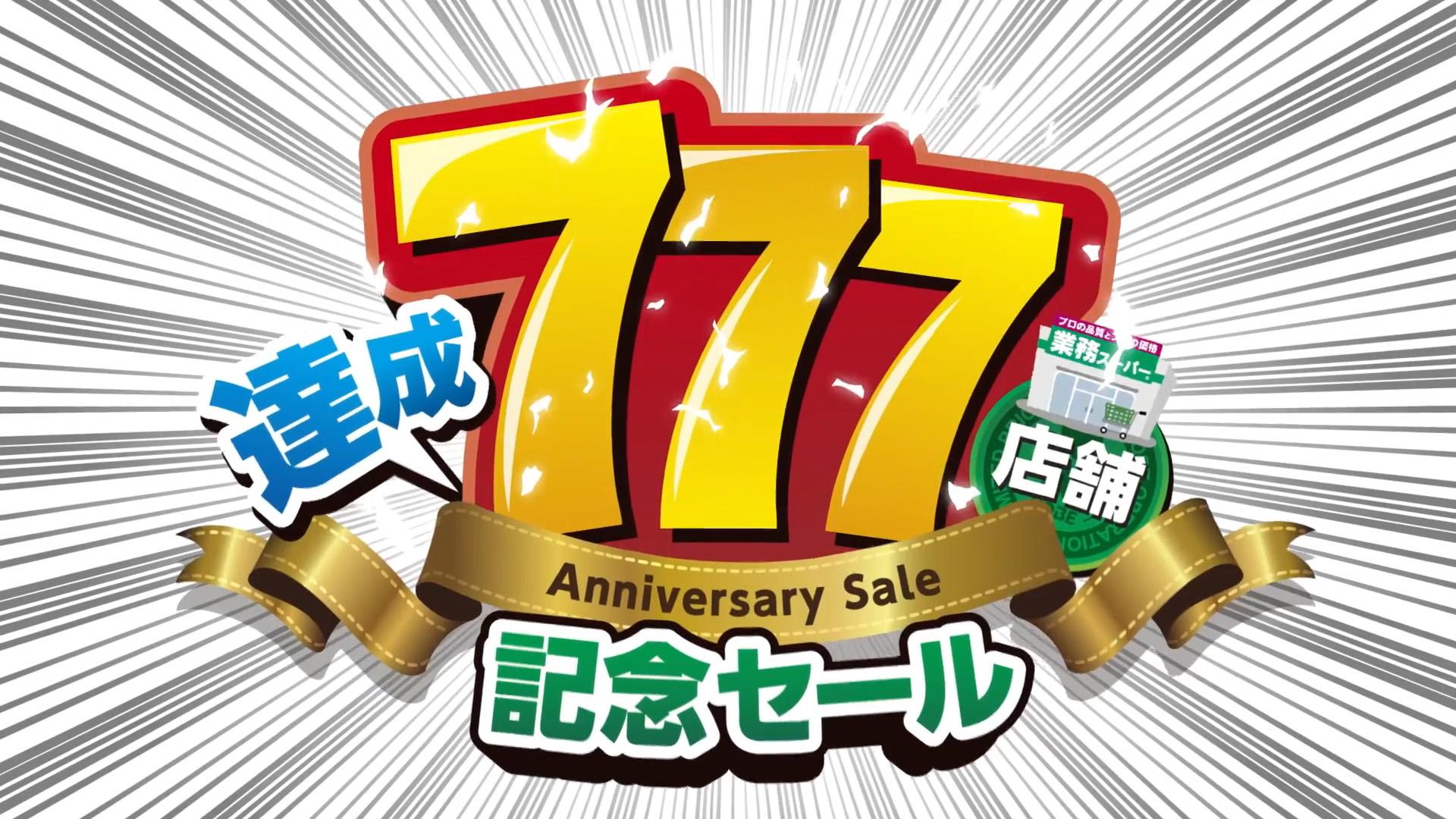 業務スーパーTVCM 第2弾