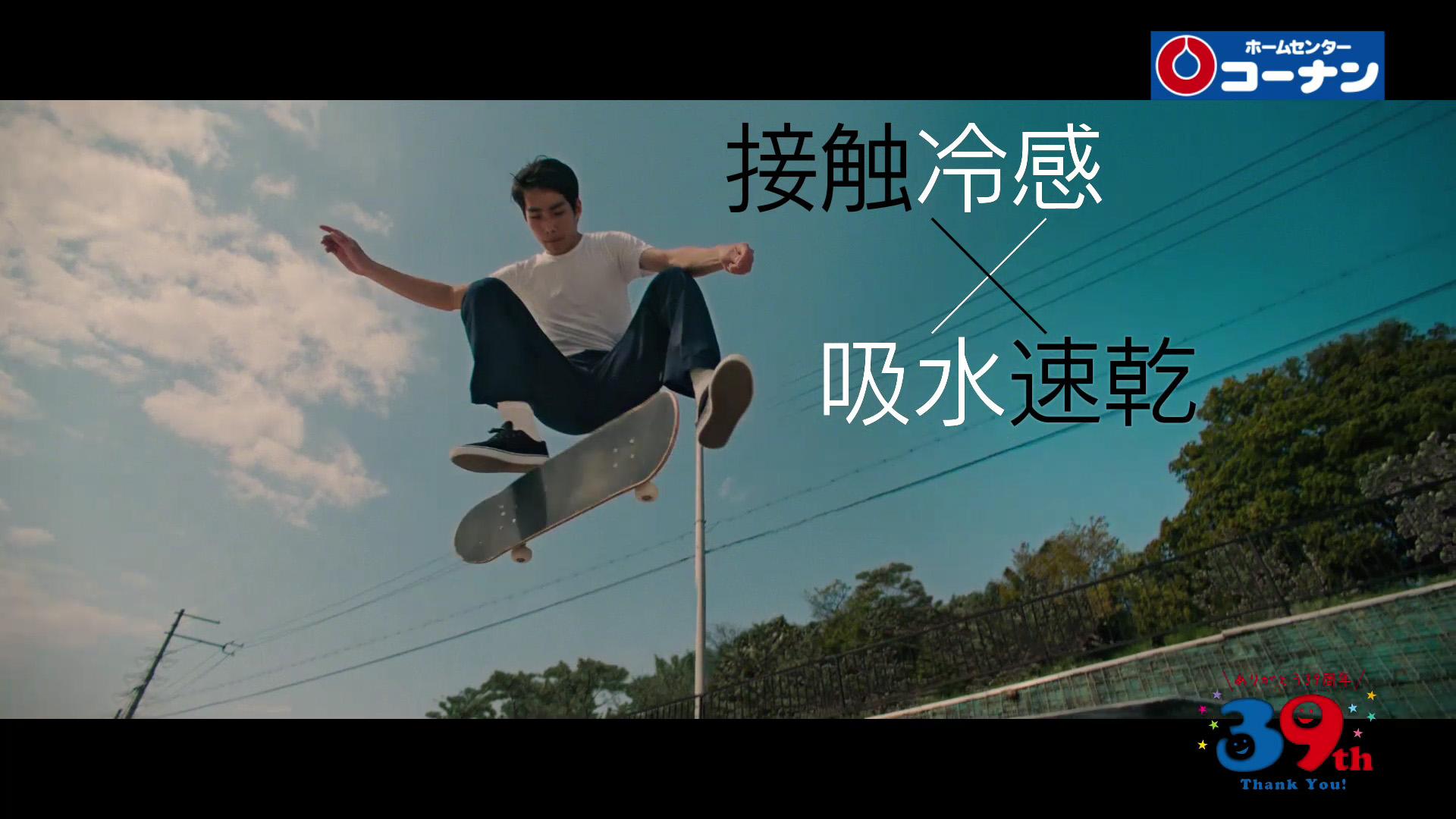 """Kohnan TVCM """"Skateboard"""""""