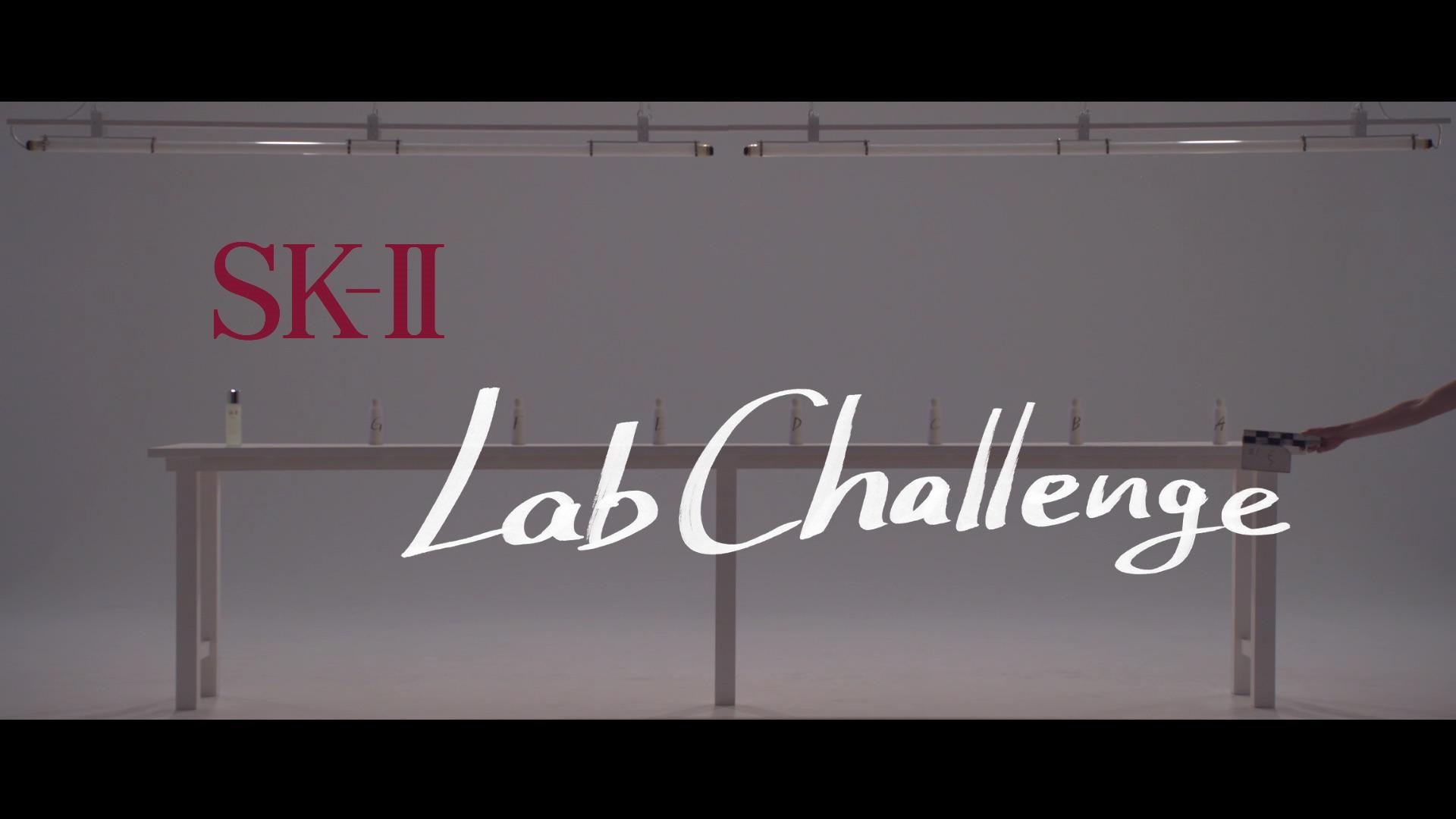 SK-Ⅱ 「Lab Challenge」