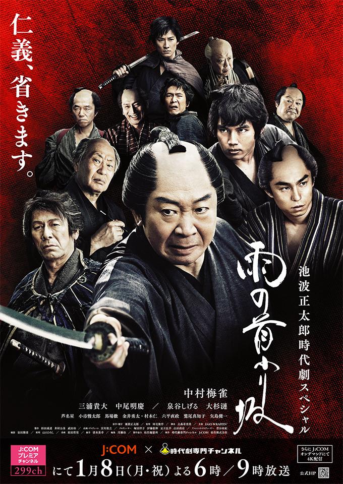 池波正太郎時代劇スペシャル 『雨の首ふり坂』